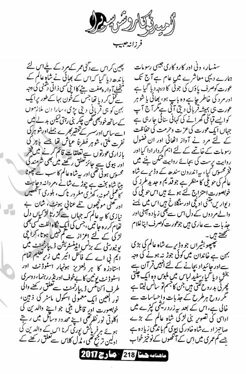 Free online reading Umeed e no ka roshan sawera novel by Farzana Habib