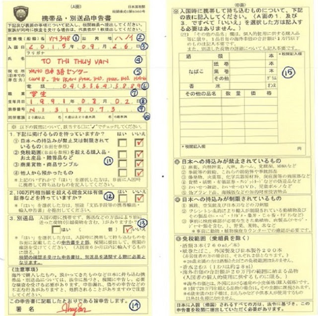 Thủ tục hải quan và cách điền tờ khai nhập cảnh Nhật Bản 3