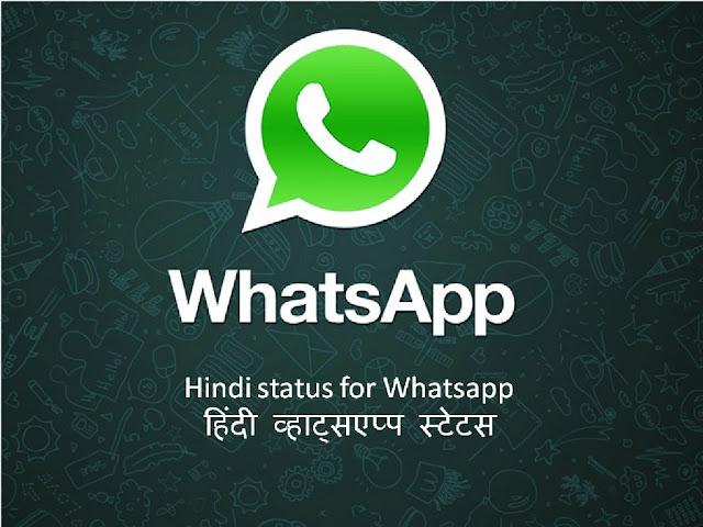 Hindi status for whatsapp-हिन्दी व्हाट्सएप्प स्टेटस