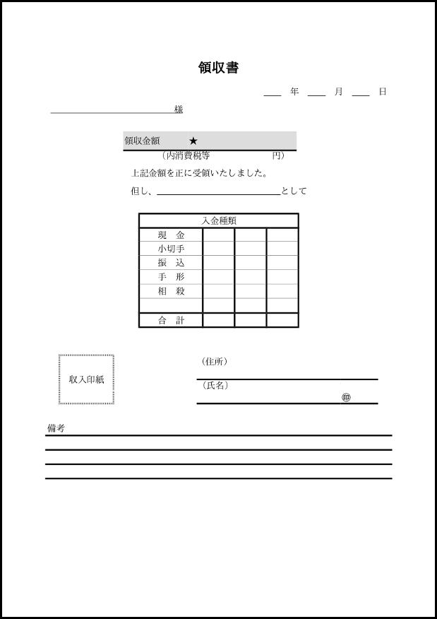 領収書 006