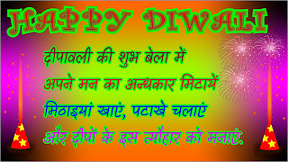Happy Diwali Wishes in Hindi for WhatsApp Facebook