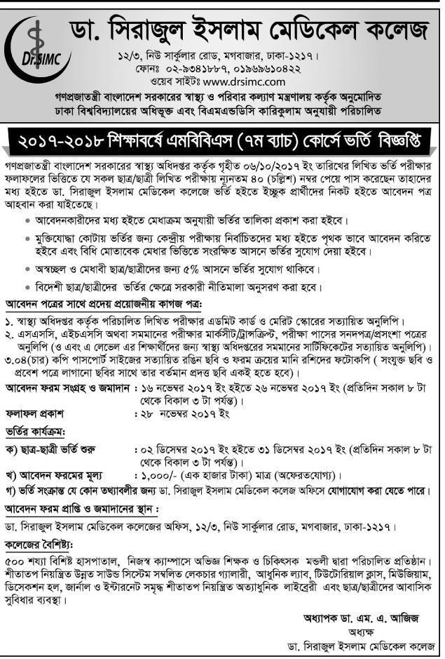 Gr Sijarul Islam Medical college MBBS Admission