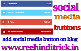 Blog me social media widget/button add kese kare 1