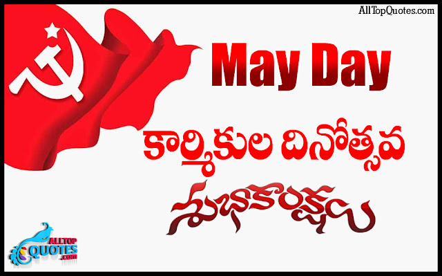 2016 May Day Labor Day Top Telugu Quotes Greetings All Top