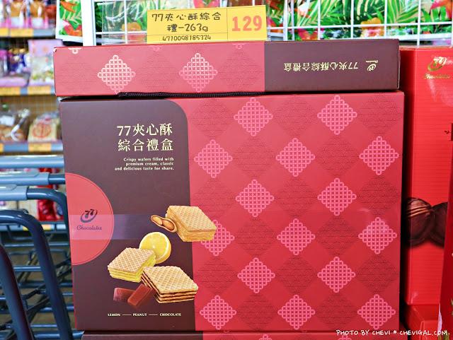 IMG 9131 - 熱血採訪│台灣E食館,年貨糖果餅乾禮盒買到剁手手!甜甜價讓你們吃得嘴甜心也甜!