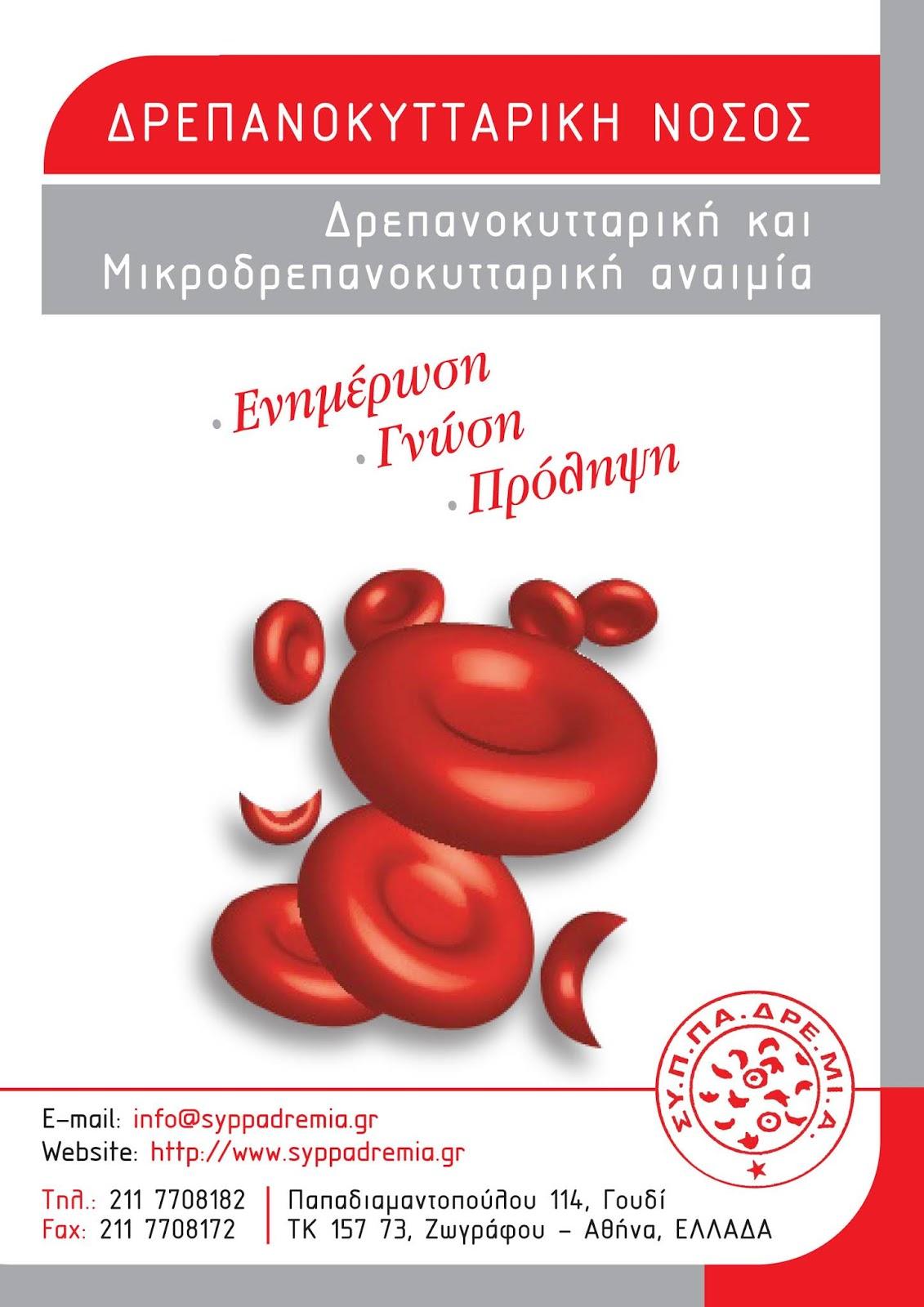 Δρεπανοκυτταρική νόσος και dating