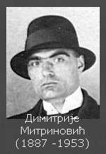 Димитрије Митриновић | МОЈА ТУГА