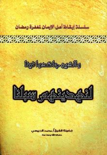 كتاب والذين جاهدوا فينا لنهدينهم سبلنا - محمد الدبيسي