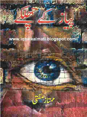 Pyaz Ke Chilkay by Mumtaz Mufti PDF Free Download