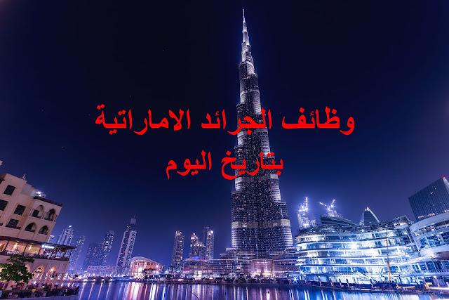 وظائف الجرائد الاماراتية بتاريخ اليوم 6 يناير