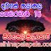 Lagna Palapala Ada Dawase  | ලග්න පලාපල | Sathiye Lagna Palapala 2019 | 2019-02-16