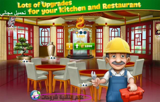لعبة-حمى-الطهي-لهواتف-اندرويد-العاب-بنات-طبخ-مجانا-1Cooking-Fever