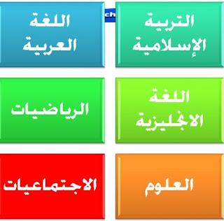 امتحانات الصف السادس الفصل الدراسي الاول الفترة الاولي 2018-2019