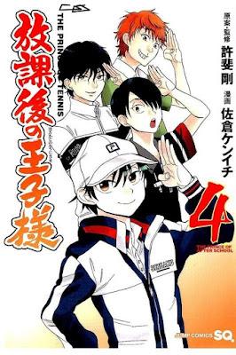 放課後の王子様 第01-04巻 [Houkago no Oujisama vol 01-04] rar free download updated daily