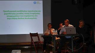 Ενημερωτική συνάντηση δημάρχου 3Β - δημοτών Βάρης για τη μονάδα ολικής επεξεργασίας απορριμμάτων