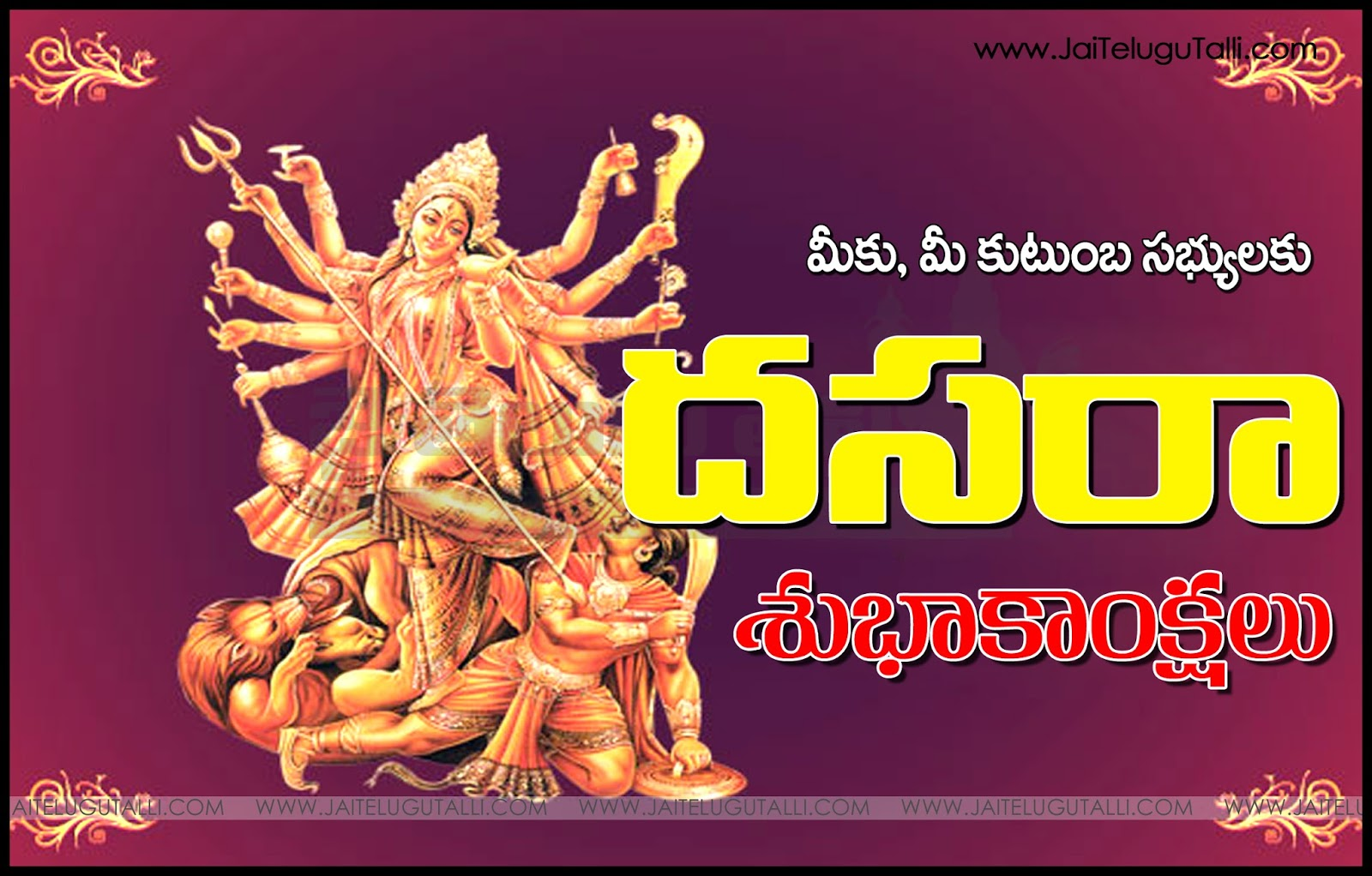Happy dussehra greetings wallpapers 2017 wishes in telugu wallpapers here is a happy dussehra telugu greetingshappy dussehra 2016 quotes sms messages m4hsunfo