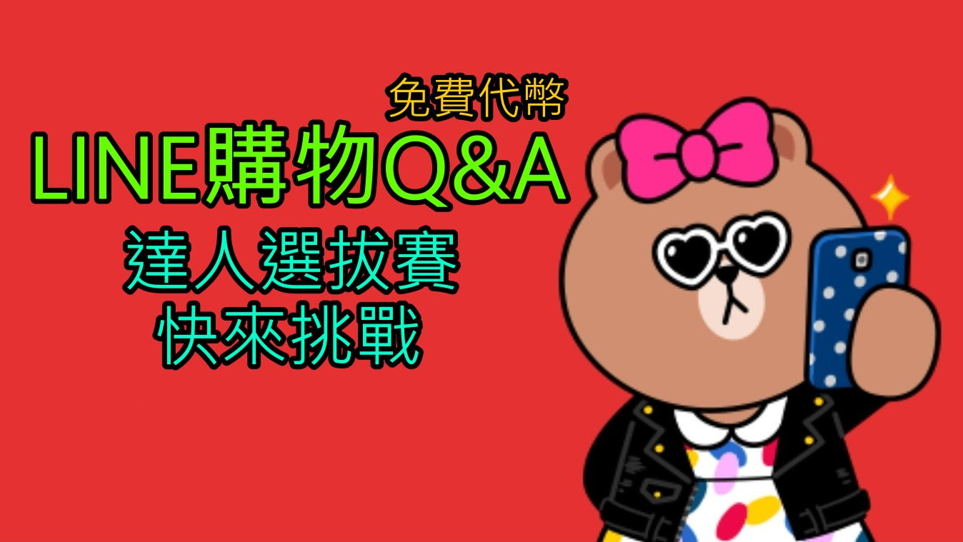LINE購物Q&A - 達人選拔賽 快來挑戰 (詳細解答) - 2018.01.18 Wang.Henry娛樂數位(W.H)