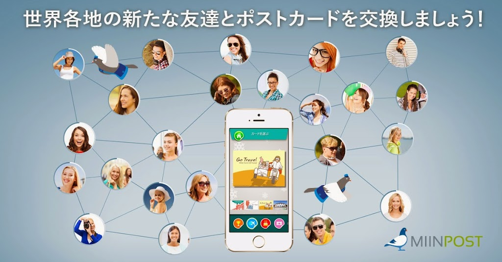 [App Spotlight] 明信片也可以交筆友,「MIIN POST」讓你輕鬆結交海外朋友
