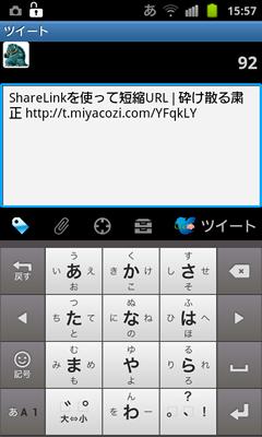 ShareLinkを使って短縮URL -8