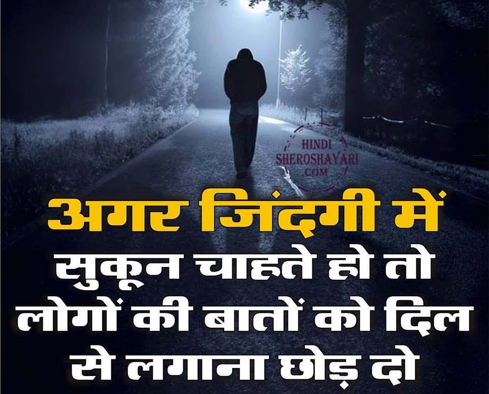 Agar Zindagi Me Hindi Quote