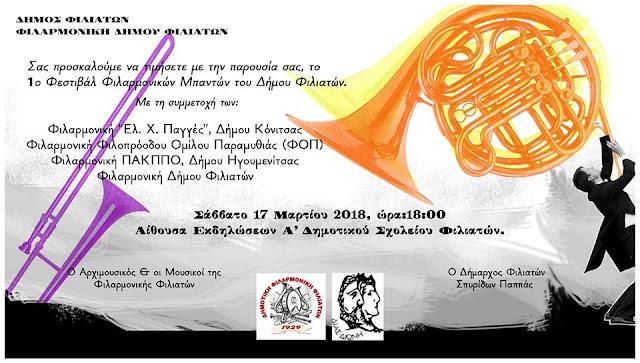 Θεσπρωτία: 1ο Φεστιβαλ Φιλαρμονικών Μπαντών του Δήμου Φιλιατών