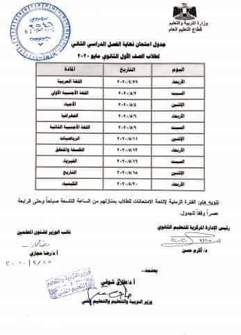 جدول امتحانات الصف الاول الثانوى مايو 2020