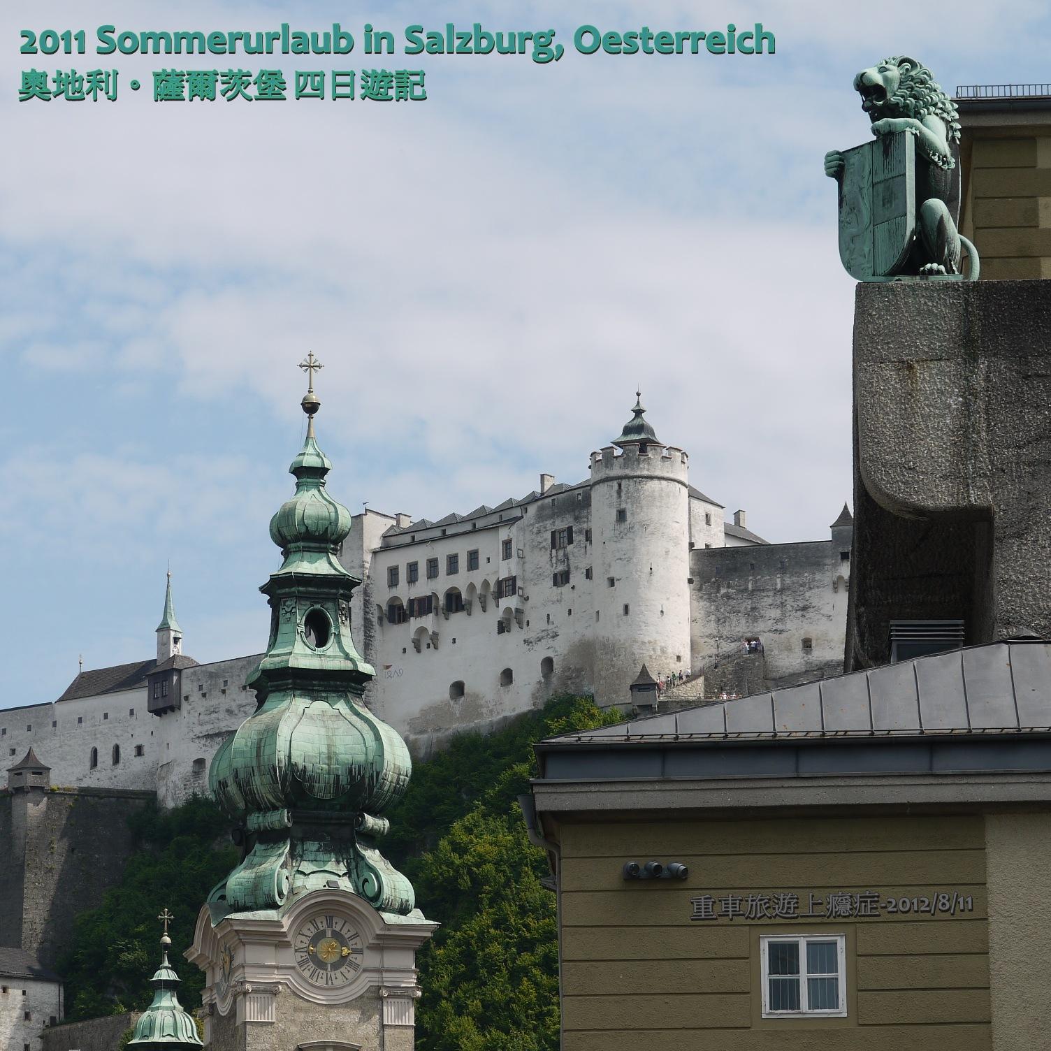 科摩多.旅世界 (重車旅遊上癮癥): (奧)薩爾茨堡&(德)海德堡--歐鐵PASS(2011/7/7~10)