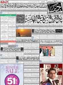 jang epaper daily jang newspaper