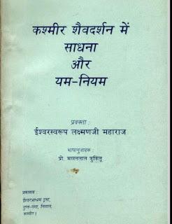 kashmir-shaiv-darshan
