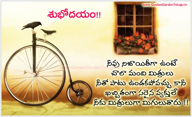 Good Morning Telugu Awesome Life Quotes and Nice Images
