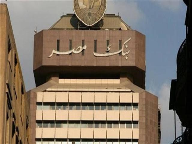بنك مصر - قلعة المحتوى
