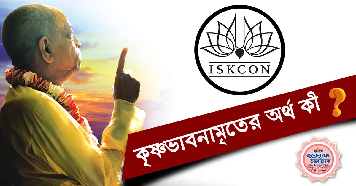 definitions-of-krishna-consciousness