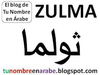 Zulma escrito en arabe para tatuajes