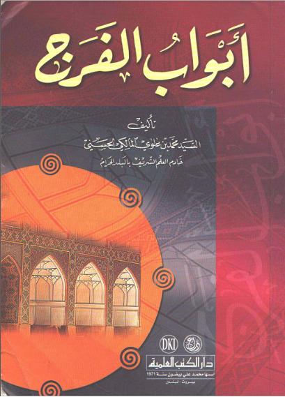 Kitab Abwabul Faraj PDF File