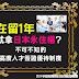 【日本簽證】在留1年就拿日本永住權?不可不知的<高度人才簽證優待制度>