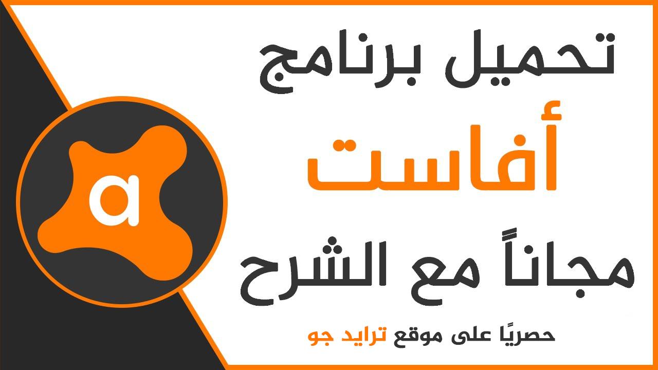 أفاست عربي