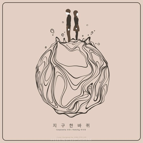 BOYEON – 지구 한 바퀴 (With. 라다정) – Single