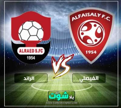 مشاهدة مباراة الفيصلي والرائد بث مباشر يلا شوت بلس اليوم في الدوري السعودي