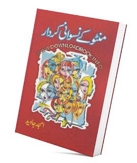 Urdu Novel Book