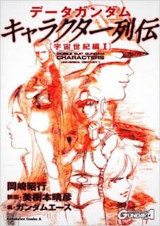 [Manga] データガンダム キャラクター列伝 宇宙世紀編 I [Data Gundam Character Retsuden Uchu Seiki Hen], manga, download, free