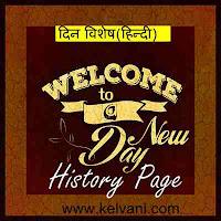 din vishesh in hindi 19 march
