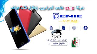 شركة ENIE تفاجئ الجزائريين بإطلاق ثلاث هواتف,ENIE smartphone E7 E5 E3,