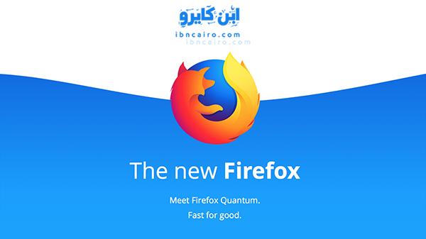 فايرفوكس الجديد