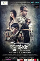 Bilu Rakkhosh (2017) Full Movie [Bengali-DD5.1] 720p HDRip ESubs Download