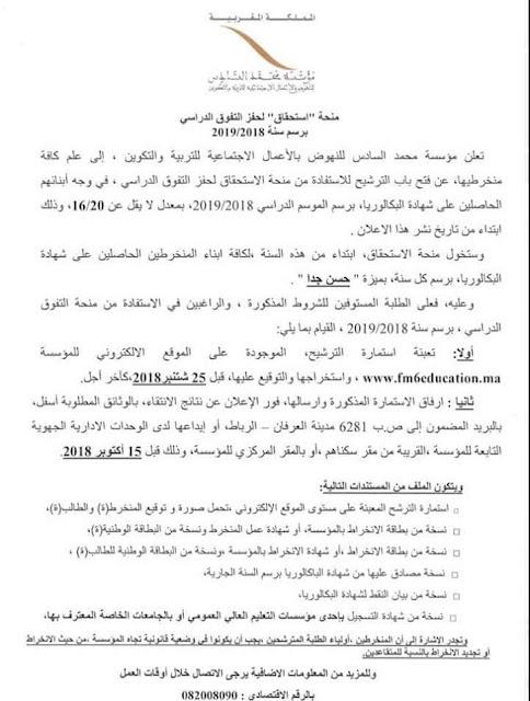 منحة الاستحقاق لفائدة ابناء المنتسبين لمؤسسة محمد السادس للأعمال الاجتماعية