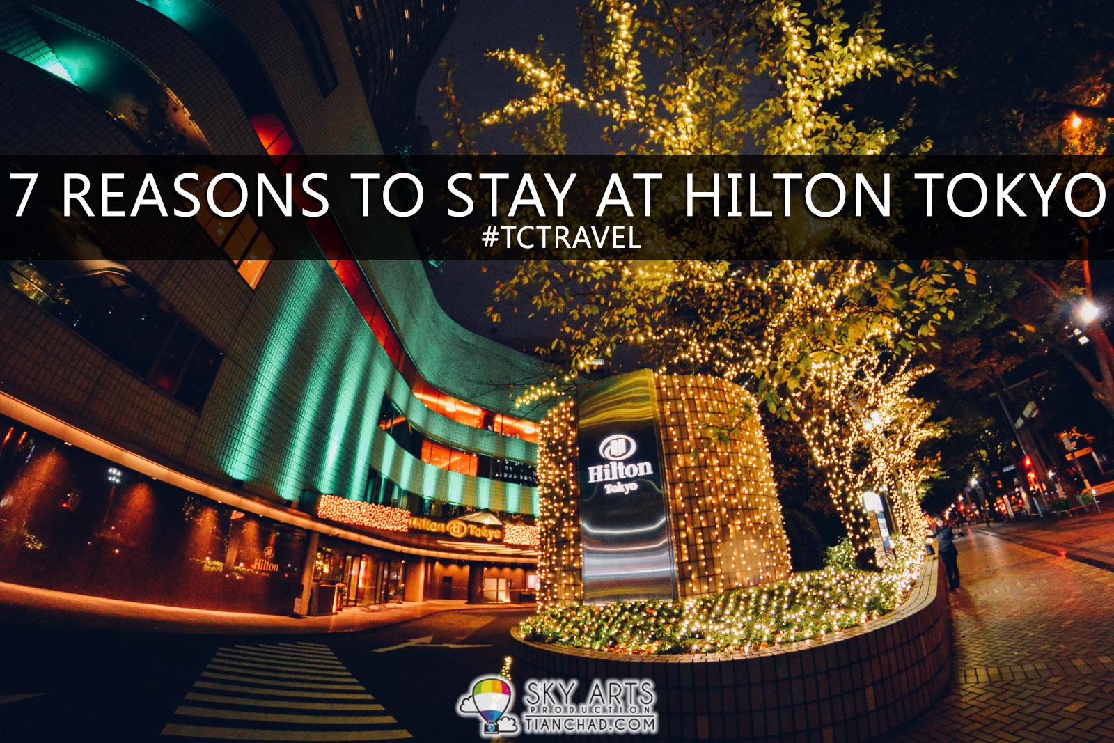 7 Reasons To Stay at Hilton Tokyo ヒルトン東京