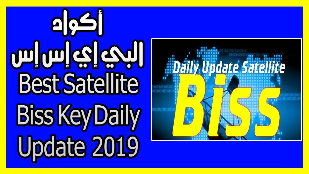 أكواد البي إي إس إس 2019 Best Satellite Biss Key Daily