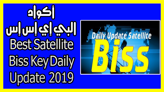 أكواد البي إي إس إس 2019 Best Satellite Biss Key Daily Update