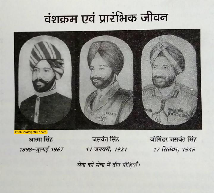 ek-senadhyaksh-ki-atmkatha