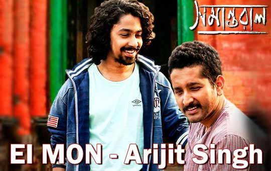 Ei Mon - Arijit Singh - Samantaral